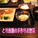 和粋&焼酎 miso bank - お惣菜取り放題、お味噌汁も3種類あって、ぜ~ンぶお味噌が違う