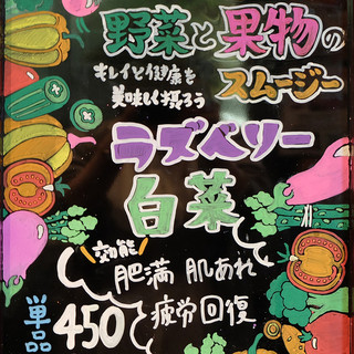 野菜と果物のスムージー