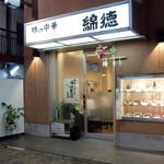 30606225 - 綿徳 2014/9/11