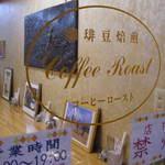 コーヒーロースト - 扉のサイン
