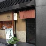武蔵野 - 店の外観。