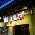 醸し屋 素郎slow - 店の看板