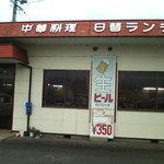 龍苑 - 外観写真:入り口 '14/9/1撮影