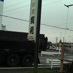 龍苑 - 外観写真:看板 '14/9/1撮影