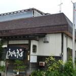 Suzuyashiyokudou - すゞや食堂さん