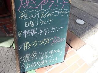 焼きや - ランチ四種!豚カツカレーのみ¥800.