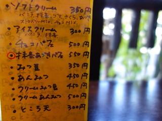 たけだ - 日本のカフェ・・・茶屋~♪