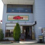 魚彩亭 すみよし - 宮古駅前にあります