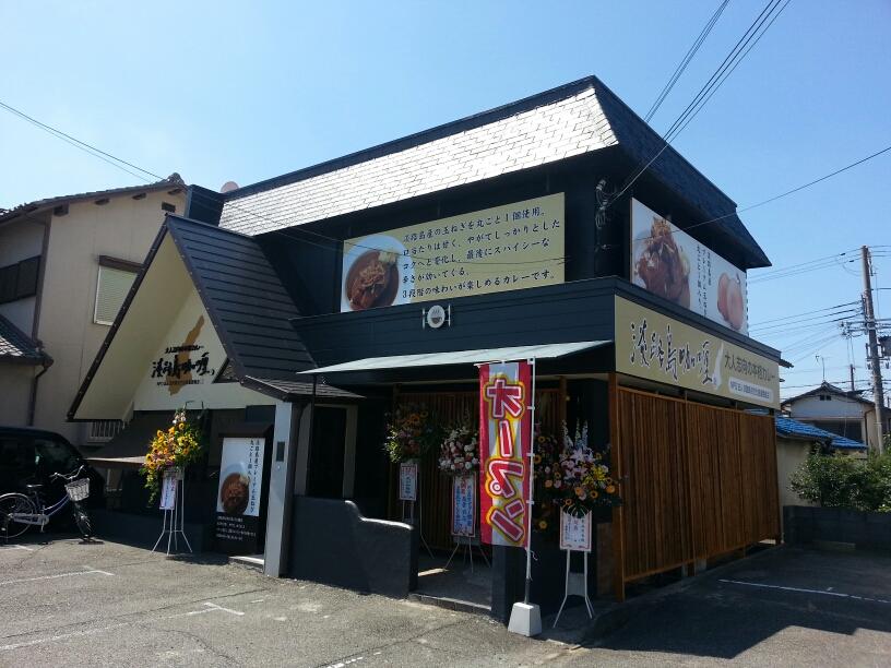 淡路島カレー LC東加古川店
