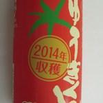 谷口農場直売店&カフェ まっかなトマト - 谷口農園の有機トマトジュース