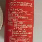 谷口農場直売店&カフェ まっかなトマト - 谷口農園の有機トマトジュース(裏表示)