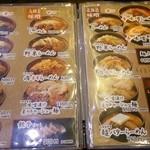 30632182 - 味噌は九州、信州、北海道と選べます