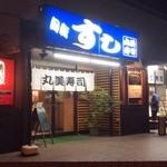 丸美寿司 -