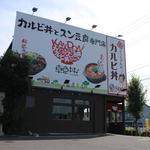 カルビ丼とスン豆腐専門店 韓丼  - 外観☆
