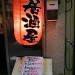 さしみや五坪 - 2014' 9/11