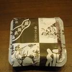 源六餅本舗 - 料理写真:源六餅5個詰め合わせ