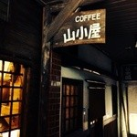 軽食喫茶『山小屋』 -
