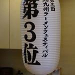 30643509 - 北九州ラーメンフェスティバル出店23店舗中3位