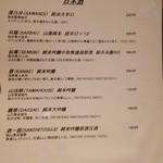 海三昧 おさしみ家 - (9/12)