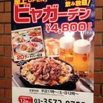 ニユートーキヨー ビヤガーデン - 久しぶりの食べ放題、飲み放題