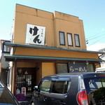 らーめんけん - 2014年9月12日(金) 店舗外観