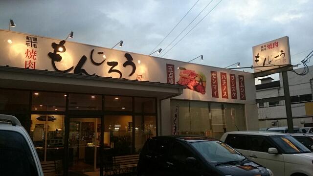 焼肉もんじろう 松江店