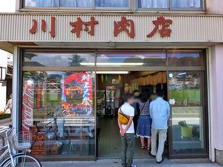 川村精肉店 - 正面