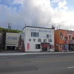 30649189 - 日本最北端にある食堂はラーメン屋さんでした