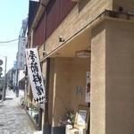 今井総本店 -