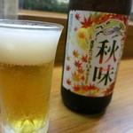 30650915 - やっぱり瓶ビール♪秋味☆