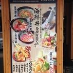天ぷら海鮮 五福 - H.26.8.8.昼