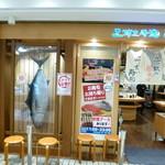 立飲み寿司 三浦三崎港 めぐみ水産 - 2014.09 横浜駅エキナカの立ち食い寿司屋さんです。