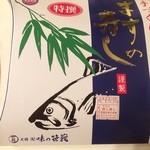 味の笹義 - 百貨店の物産展で富山の笹寿司を購入