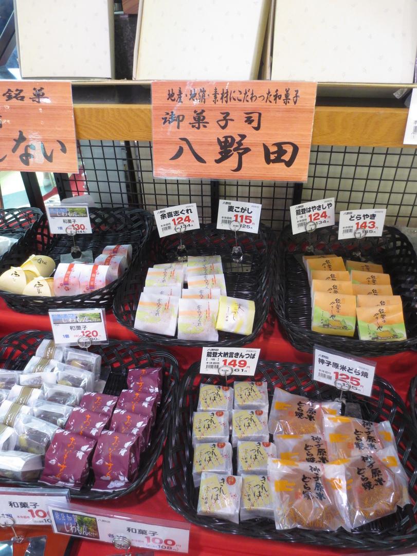 御菓子司 八野田