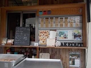 朝食屋コバカバ - 外のドーナツ売り場