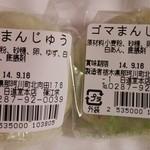 日進堂本店  - ゆずまんじゅう&ゴマまんじゅう     各70円