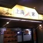 中華料理 上海人家 -