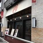 BOICHI - 「肉」と書かれた看板が目印