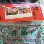 30673769 - 近江牛としょいめし 1,300円