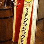 士別バーベキュー - 生ビールはもちろんサッポロクラシック