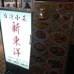 台湾料理 新東洋 - 入り口見ーっけ!