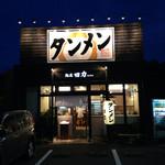 田力 - お店の夜景