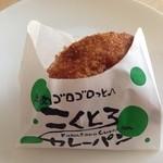 30676963 - こくとろカレーパン(170円)