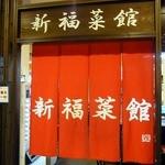 新福菜館 KiKi京橋店 -