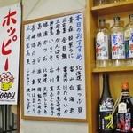鮨大吉 - 白板メニュー