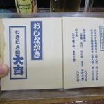 鮨大吉 - おしながき