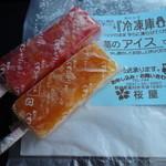 桜屋のオオギマーク - くずシャリシャリ(フルーツ、オレンジ)
