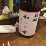 酒縁川島 - 日本酒を飲みながら飲む水「和らぎ水」も酒蔵の仕込水
