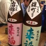 30679802 - 来福 純米吟醸 生原酒 直汲み(来福酒造・岡山)の雄町と山田錦の酒米違い