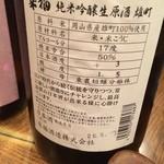 酒縁川島 - 来福 純米吟醸 生原酒 直汲み 雄町(来福酒造・岡山)